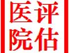 沧州市河间口腔诊所资产评估报告