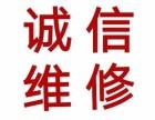 淄博市张店区维修油烟机电话/维修燃气灶电话