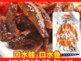湖南特产零食  口水娃口水鱼小鱼仔 麻辣味pk毛毛鱼 整箱400