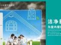 【六星新风系统】加盟官网/加盟费用/项目详情