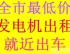 滨州发电机租赁/厂家24小时服务