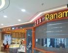 巴拿米加盟 蛋糕店 投资金额 20-50万元