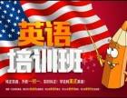 上海英语培训 雅思培训 托福培训辅导班