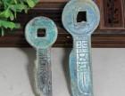 四川有哪些地方可鉴定拍卖刀币?