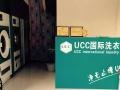 UCC国际洗衣电白宏丰店