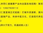 深圳市宝安区北京同仁堂健康产业招商加盟