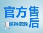 欢迎进入 南京港华紫荆油烟机维修(各中心) 售后维修总部电话