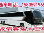 连江到保定长途卧铺汽车 //15805919685客车质询