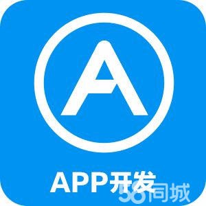 APP开发 商城开发 分销系统 棋牌 淘宝客 h5