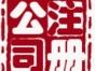 包河五金机电城石会计注册建筑装饰公司执照刻章避税靠谱