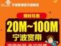 宁波联通宽带包年新装安装办理100M包两年900元限时促销免