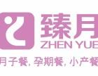 臻月月子餐提供全北京免费配送服务