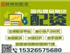 南京期货配资300起配无息1.3倍手续费