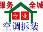 温州黄龙双屿藤桥(空调拆装)空调缺制冷液加液多少钱