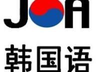 JOA中韩合作 足不出户也能和外教欧巴学习韩语