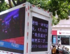 LED广告车 全国出租