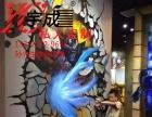 3D艺术壁画加盟5D无缝壁布加投资金额 1-5万元