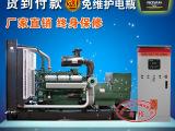 500kw上海全自动柴油发电机组 双电源自动切换转换器 全铜发电