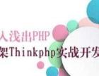 哈尔滨森大PHP网站建设 web前端 微信小程序