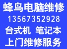 郑州市管城 金水 中原 二七区上门电脑维修,郑州上门装系统