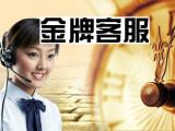 欢迎访问 朔州西门子洗衣机官方网站%售后服务维修咨询电话