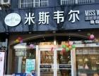 【米斯韦尔甜品面包加盟】加盟官网/加盟费用