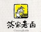 茶农老卤加盟