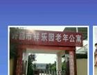 许昌市祥乐园老年公寓