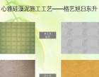 漯河硅藻泥技术培训 河南硅藻泥加盟 心雅硅藻泥厂家
