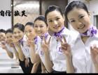 贵州航空学校 贵州空姐专业学校