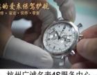 芝柏手表机芯有雾气,杭州哪里有芝柏专业维修点