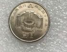 哈尔滨回收纸币,哈尔滨回收邮票,哈尔滨回收纪念币钱币