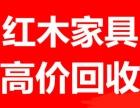 天津哪里回收红木家具?天津哪里回收实木家具?