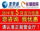 全北京/长城宽带网上营业厅/可享受7天无理由退款服务