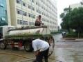 连云港专业疏通 水电维修 改装管道 抽粪清理化粪池
