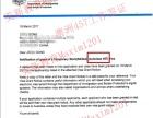 澳大利亚美国旅游移民留学工作签证申请
