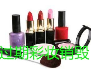 上海专门的化妆品销毁焚烧 上海无害化护肤品面膜焚烧处理