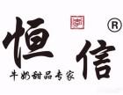 广州恒信牛奶甜品专家加盟 投资金额1-5万元 店店火爆
