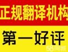 郑州翻译 质量保证 价格优惠 节假日不休 及时快速
