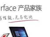 厦门微软 surfacePro4M3平板电脑周末点杀价5999元仅两天
