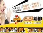 贝贝鸡排品牌logo简约极具特色,辨识度很高