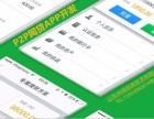 山东P2P网贷APP开发功能解决方案