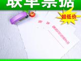 便签[联单表格]电脑票据,发货单 点菜单 三联单,便签印刷