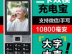 新款电信版双卡双模手机二合一充电宝三网通超长待机shouji老人机