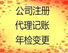 虹口江湾注册公司代理记账上门拿账申请一般纳税人补申报找煜泽