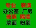 松江区装修施工队专业办公室装修店面装修厂房装修旧房装修