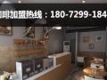 咖啡店加盟costa_福州costa咖啡官网加盟电