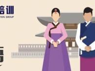 房山良乡瑞雪春堂韩语培训班韩语初级