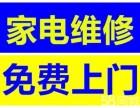 株洲专业维修空调,洗衣机,热水器,冰箱