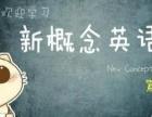 英语音标班新课预排中 学习不能错过